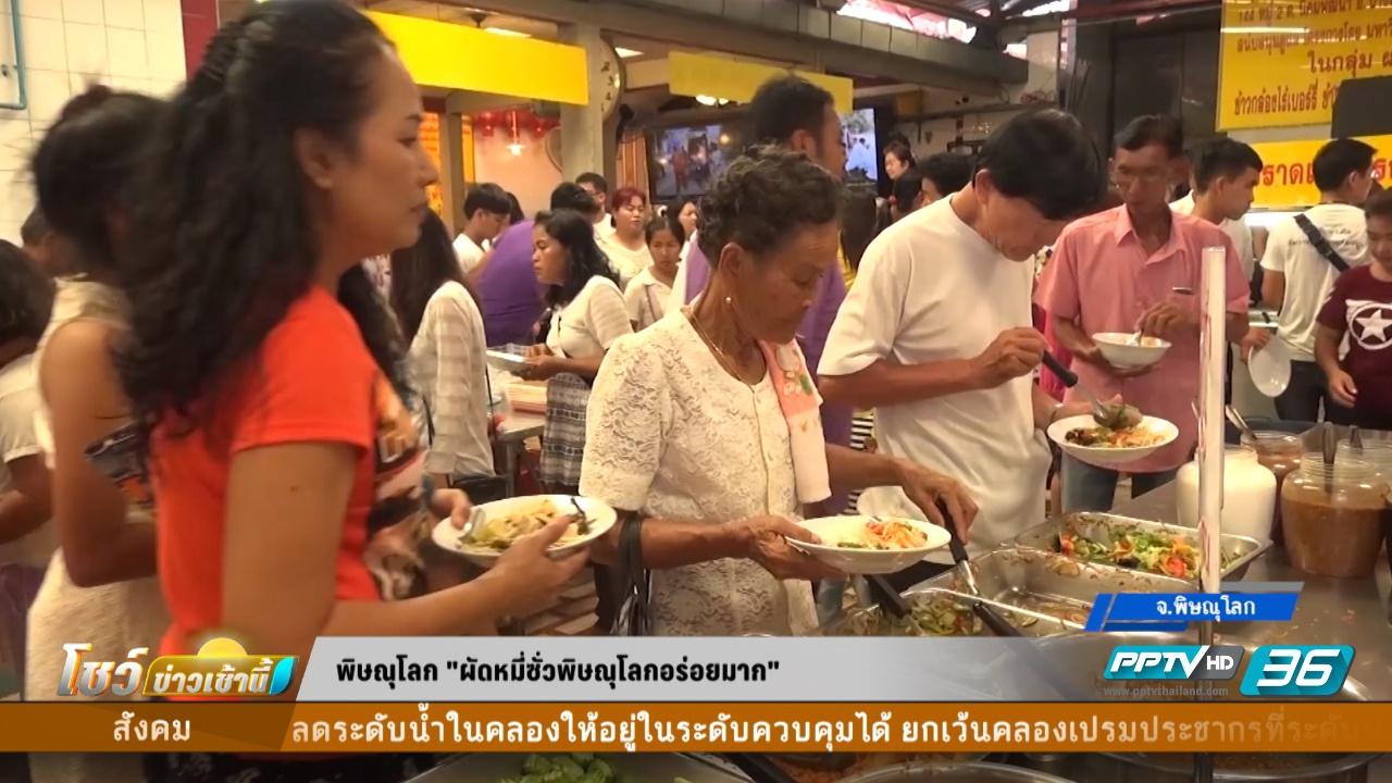 รวมเมนูอาหารเจทั่วไทย - โชว์ชวนชิม 3 ตุลาคม 2559
