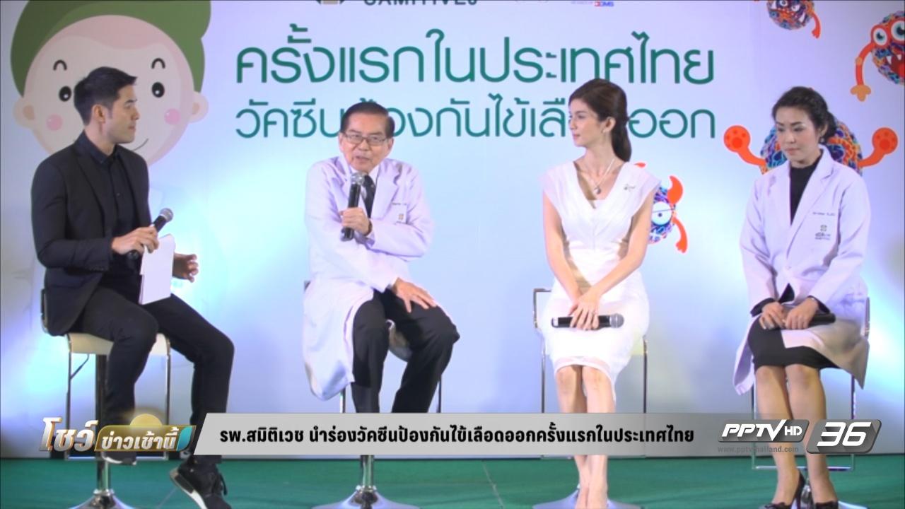 รพ.สมิติเวช นำร่องวัคซีนป้องกันไข้เลือดออกครั้งแรกในประเทศไทย