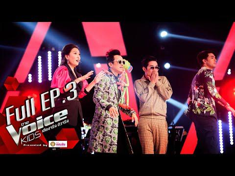 The Voice Kids Thailand 2020 | Blind Auditions สัปดาห์ที่ 3 (FULL) | 27 ก.ค. 63
