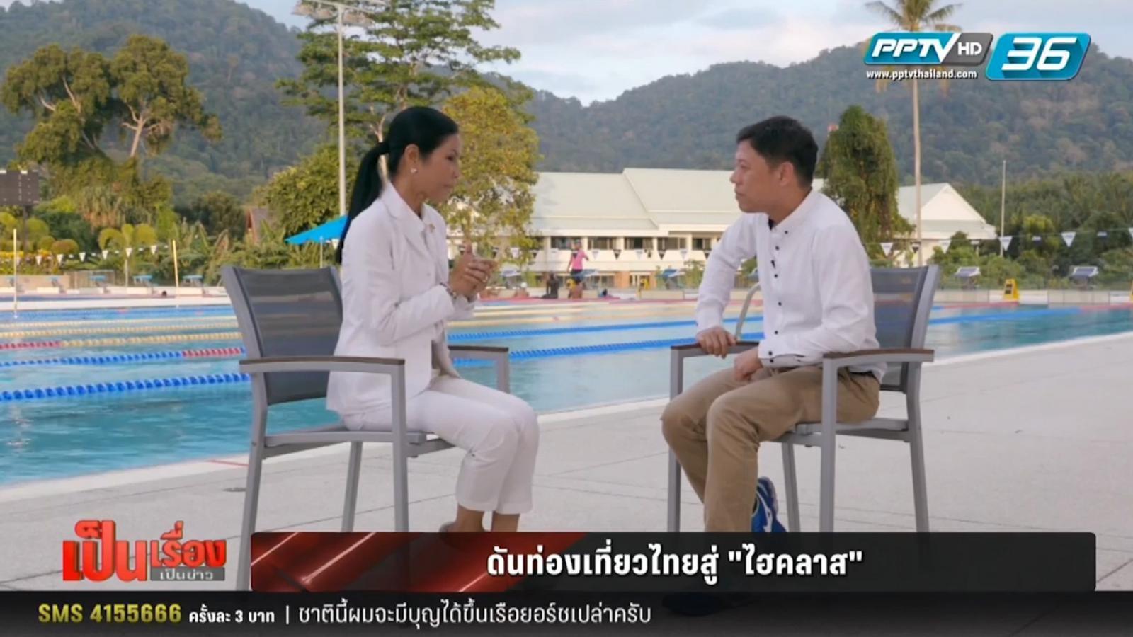 """""""กอบกาญจน์"""" ปรับภาพลักษณ์ท่องเที่ยวไทยสู่ระดับ """"ไฮคลาส"""""""