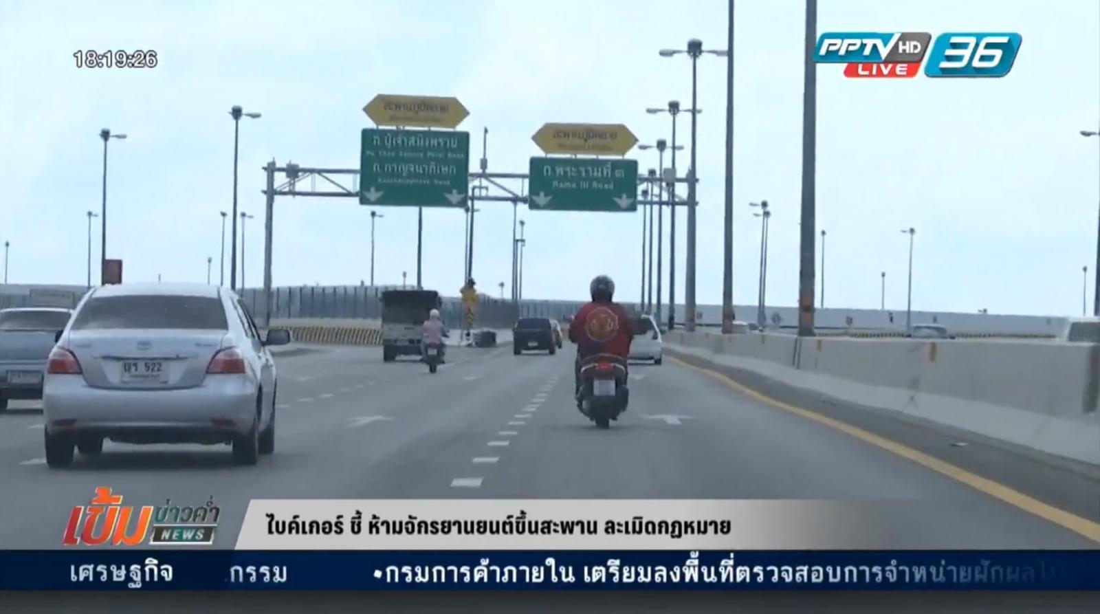 ไบค์เกอร์ ชี้ห้ามจักรยานยนต์ขึ้นสะพาน ละเมิดกฏหมาย