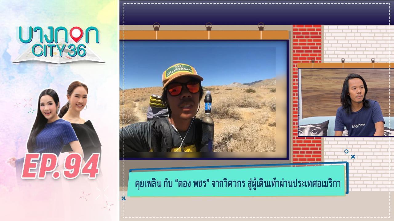 คุยกับคนไทยคนแรกผู้พิชิตเส้นทางเดินป่าของสหรัฐฯ กว่า 4 พันกิโลฯ
