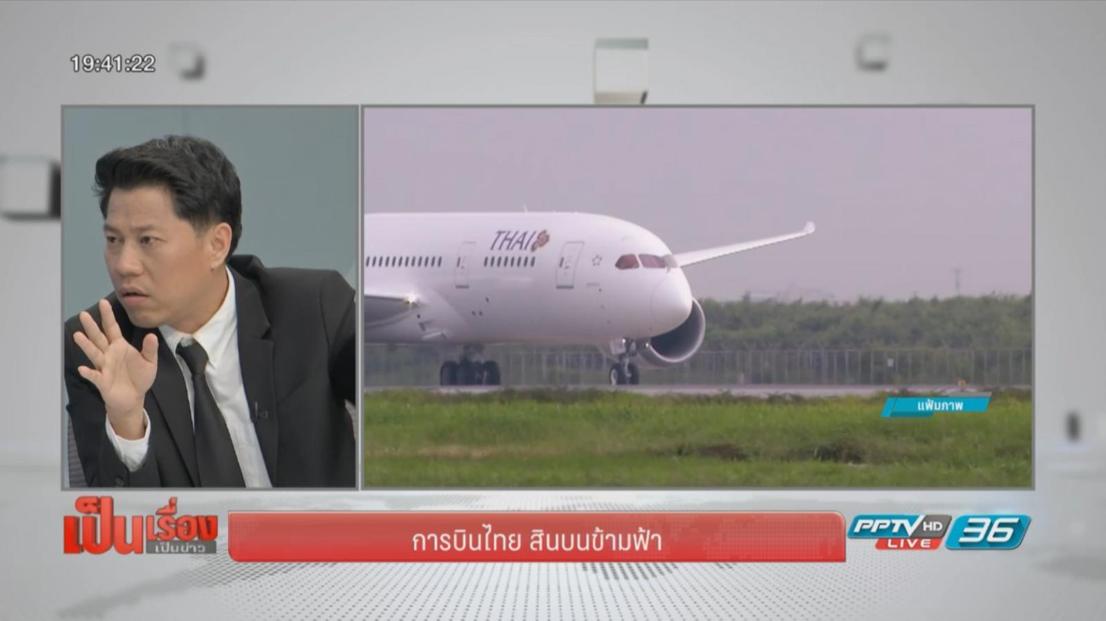 """""""สหภาพบินไทย"""" แฉหมดเปลือก โกงทุกอณู ตั้งแต่ซื้อเครื่องยนต์ ยัน เก้าอี้  ฟันธง """"การเมือง"""" สั่งกินค่าต๋งพันล้าน!"""