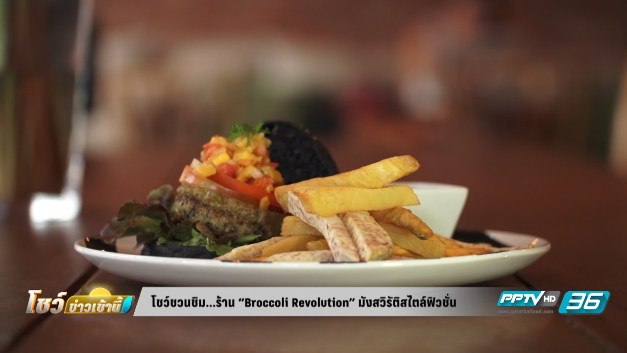 Broccoli Revolution ร้านมังสวิรัติสไตล์ฟิวชั่น - โชว์ชวนชิม 6 ตุลาคม 2559