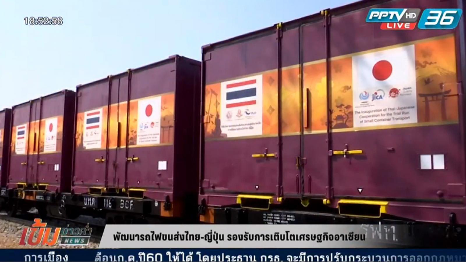 พัฒนารถไฟขนส่งไทย-ญี่ปุ่น รองรับการเติบโตเศรษฐกิจอาเซียน