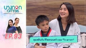 """""""วิว เยาวภา"""" นักกีฬาเทควันโดโอลิมปิกขวัญใจชาวไทย กับบทบาทคุณแม่ลูก 3"""