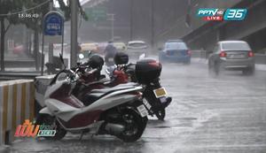 สภาพอากาศพายุฝนถล่มกรุง