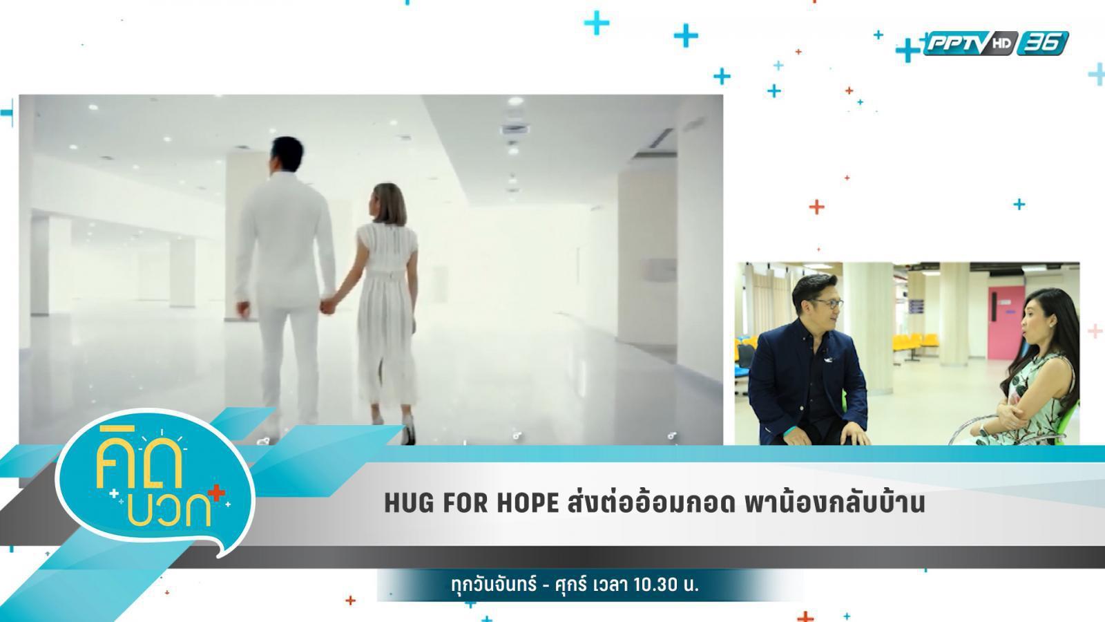 HUG FOR HOPE ส่งต่ออ้อมกอด พาน้องกลับบ้าน