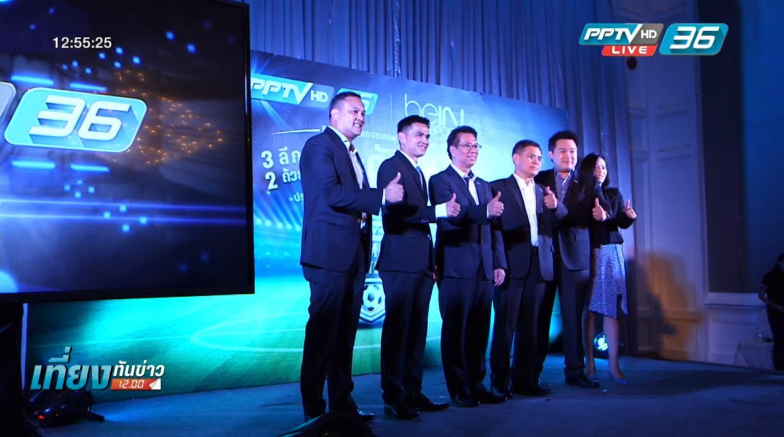PPTV HD36 คว้าสิทธิ์ยิงสดฟุตบอล 10 รายการใหญ่ระดับโลก