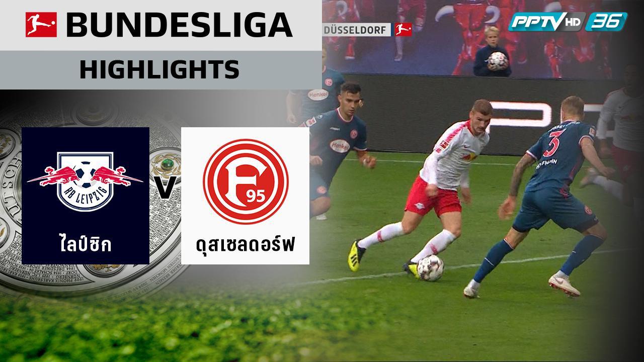 ไฮไลท์ Bundesliga | ไลป์ซิก 1-1 ดุสเซลดอร์ฟ  | 2 ก.ย. 61