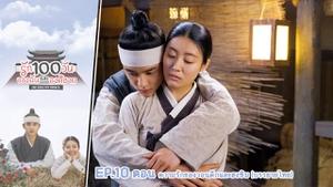 EP.10 ตอน ความรักของวอนดึกและฮงซิม (ซับไทย)