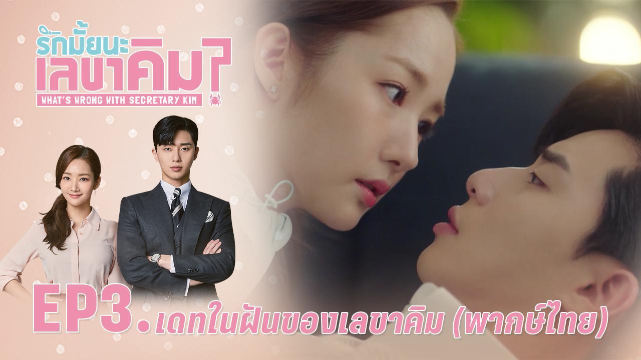 EP.3 เดทในฝันของเลขาคิม (พากย์ไทย)