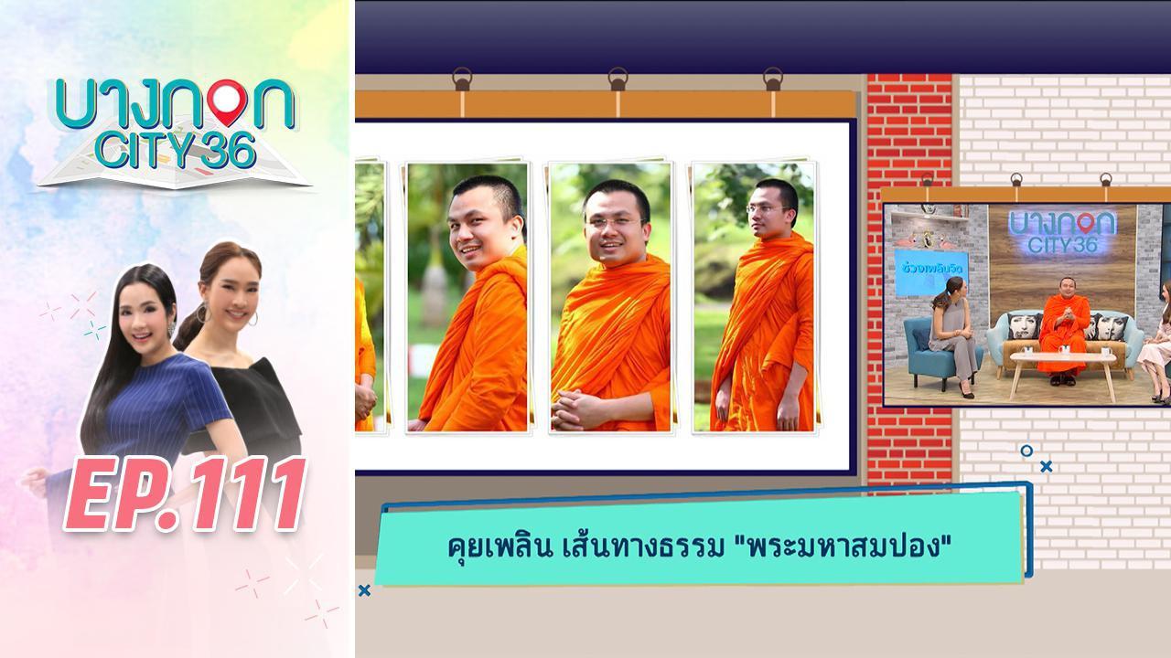 สนทนาธรรมะกับพระมหาสมปอง ตาลปุตฺโต พระนักเทศน์ชื่อดัง