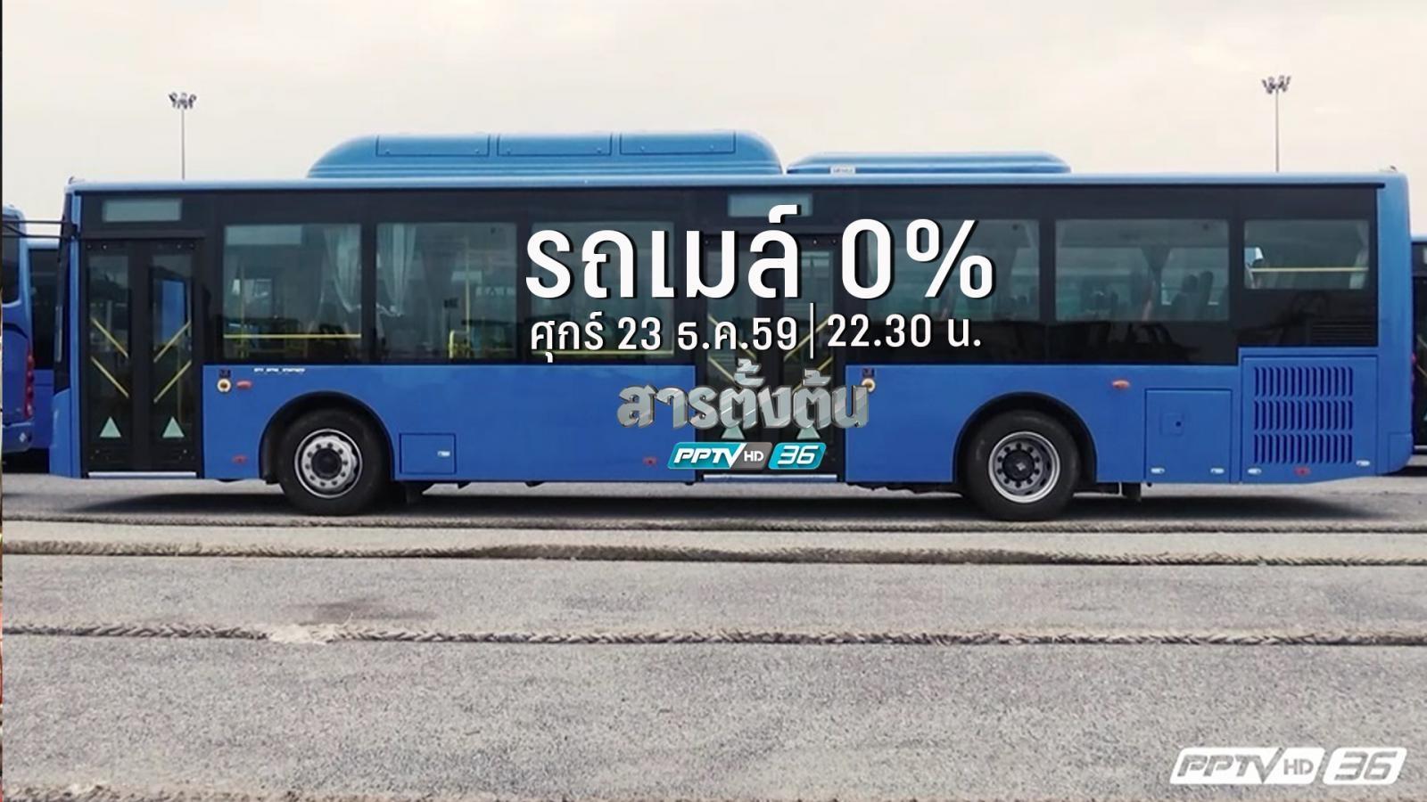 รถเมล์ 0%