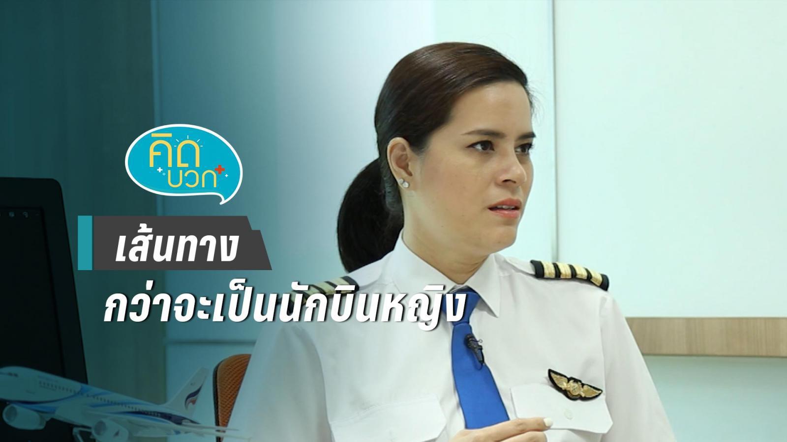 เส้นทางกว่าจะเป็นนักบินหญิง
