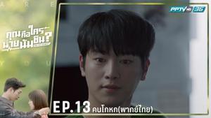 EP.13 คนโกหก (พากย์ไทย)