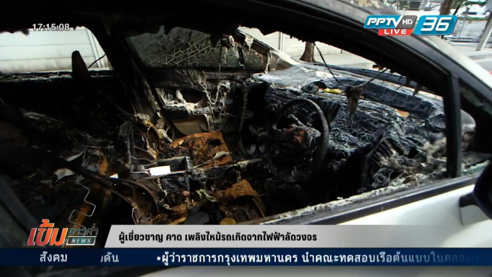 คาดเพลิงไหม้รถเกิดจากไฟฟ้าลัดวงจร