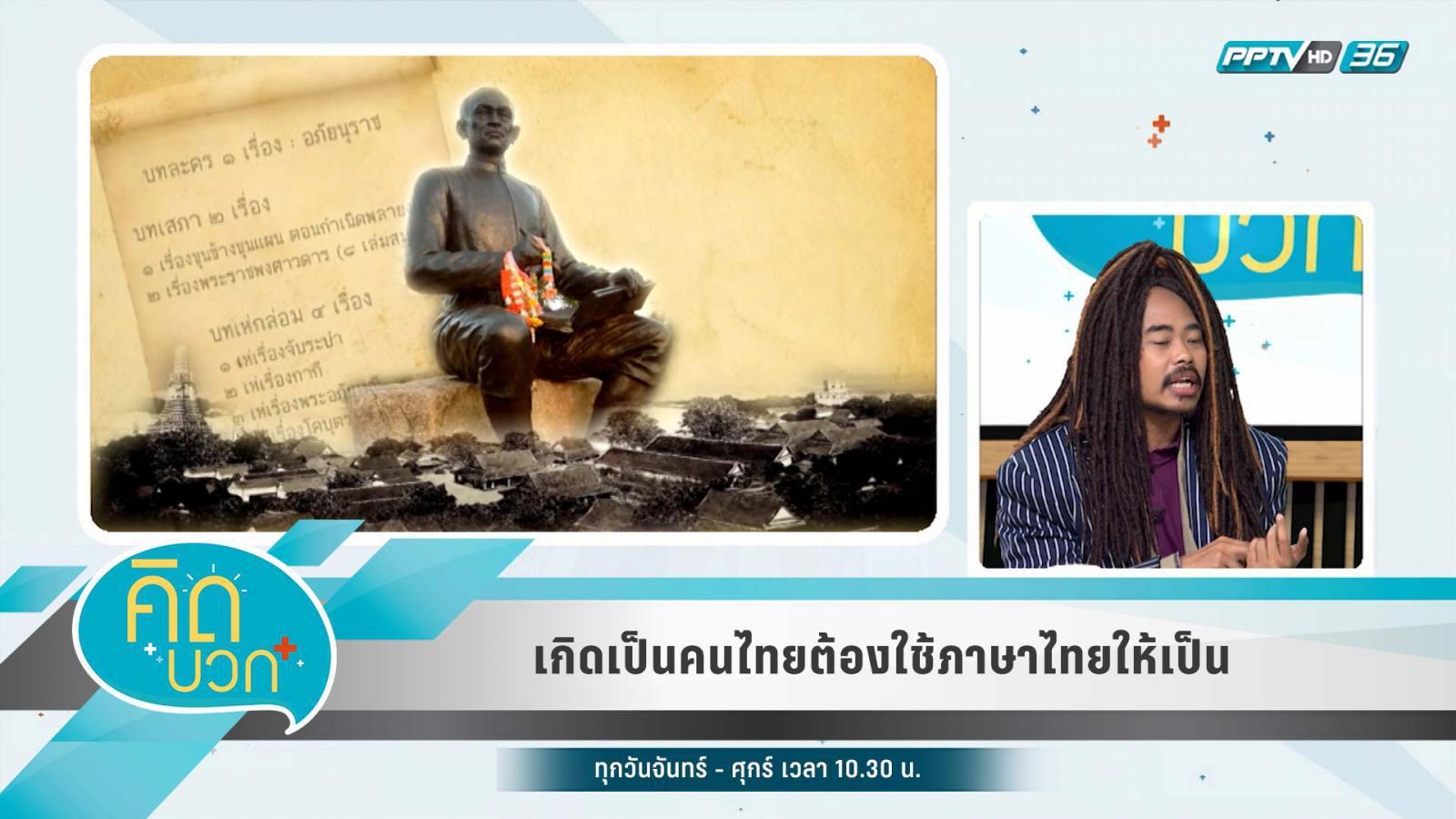 เกิดเป็นคนไทยต้องใช้ภาษาไทยให้เป็น