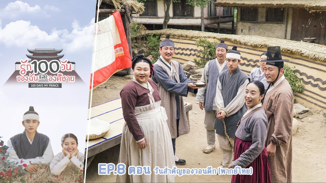 EP.8 วันสำคัญของวอนดึก (พากย์ไทย)