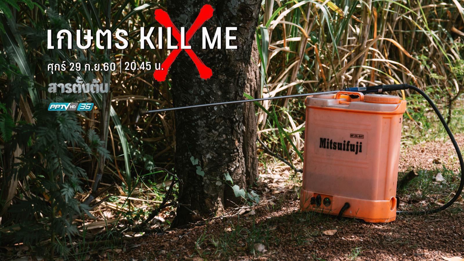 เกษตร KILL ME