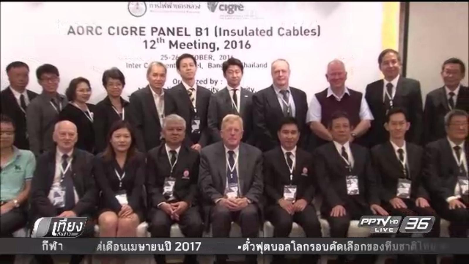 การไฟฟ้านครหลวง จัดประชุมสายไฟฟ้าใต้ดินภูมิภาคเอเชีย-โอเชียเนีย