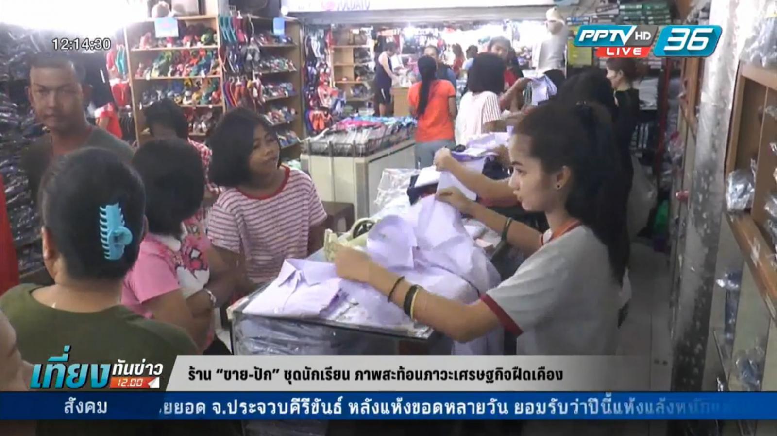 ร้านขายชุดนักเรียน สะท้อนภาวะเศรษฐกิจฝืดเคือง