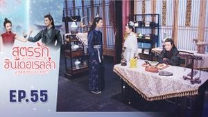 สูตรรักซินเดอเรลล่า Cinderella Chef EP.55