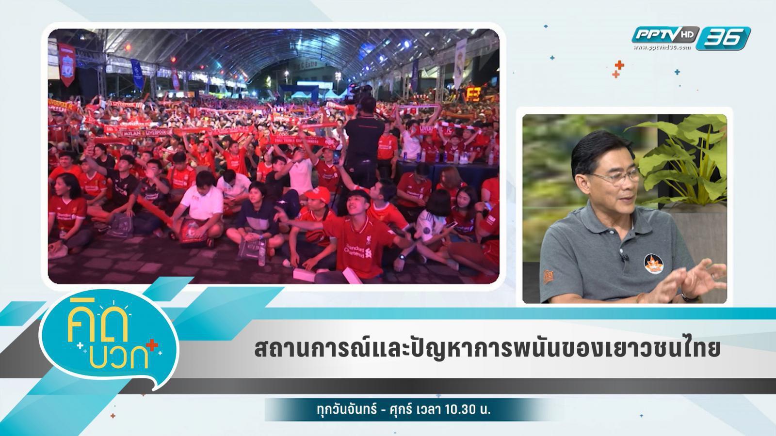 สถานการณ์และปัญหาการพนันของเยาวชนไทย