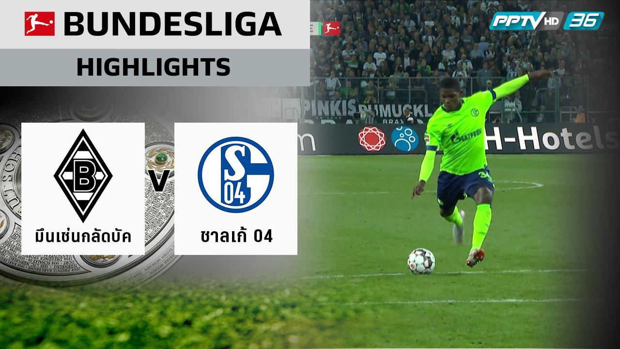 ไฮไลท์ #bundesliga | โบรุสเซีย มึนเช่นกลัดบัค 2 – 1 ชาลเก้ 04 | 15 ก.ย. 61