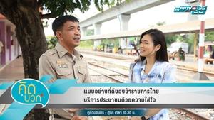แบบอย่างที่ดีของข้าราชการไทย บริการประชาชนด้วยความใส่ใจ