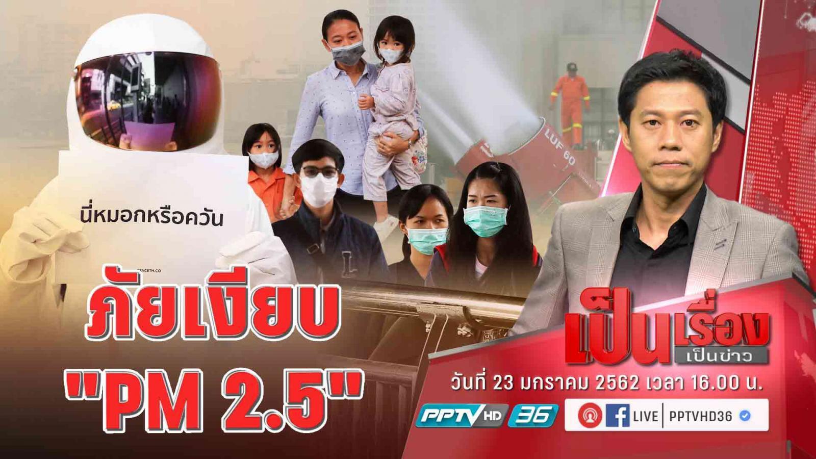 """""""นักเคมี"""" ชี้ รถพ่นละอองน้ำ ไม่ช่วยลด PM 2.5 แถมเสี่ยงเกิดฝุ่นเพิ่มเพราะใช้เครื่องดีเซล"""