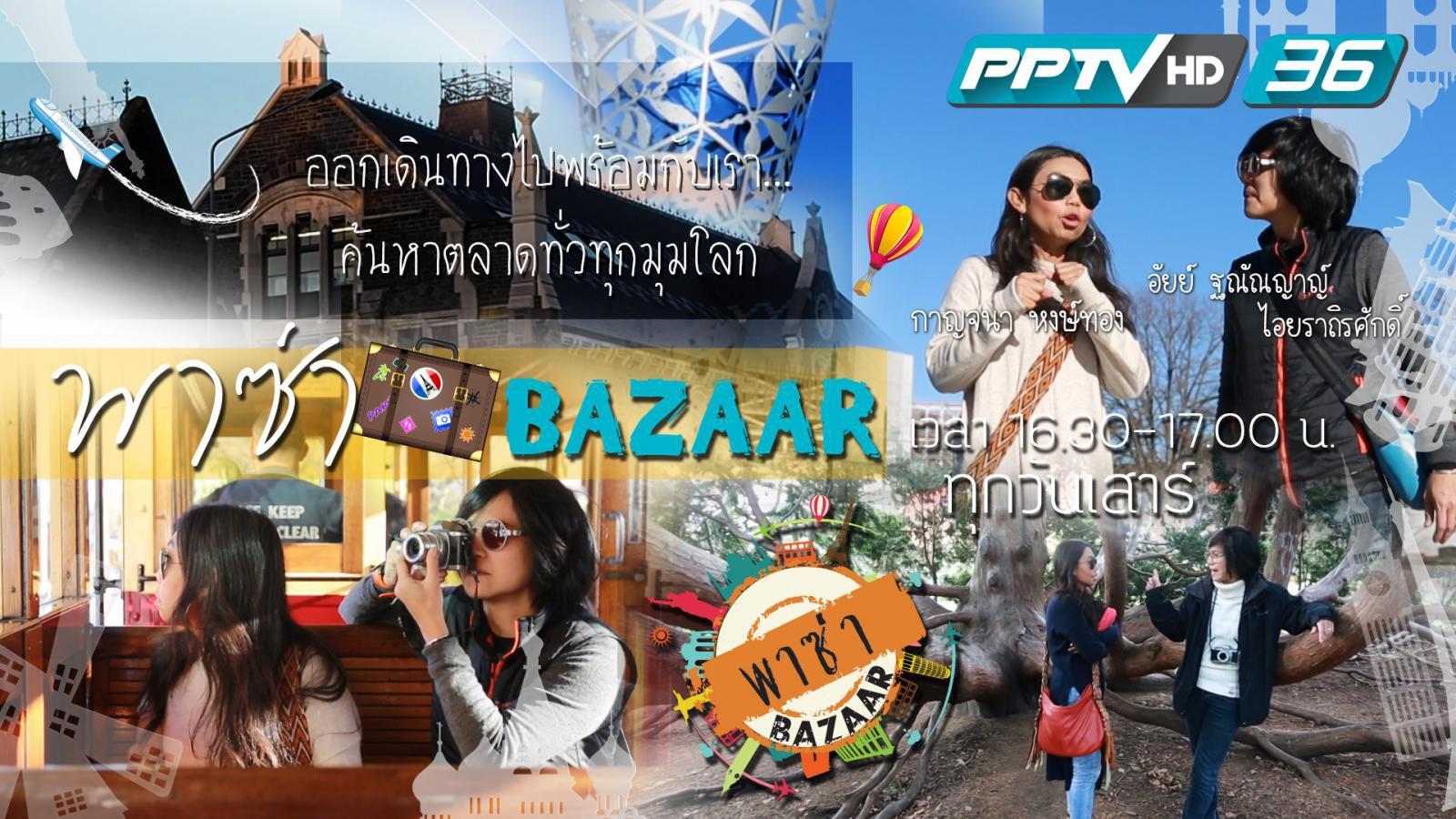 พาซ่า Bazaar