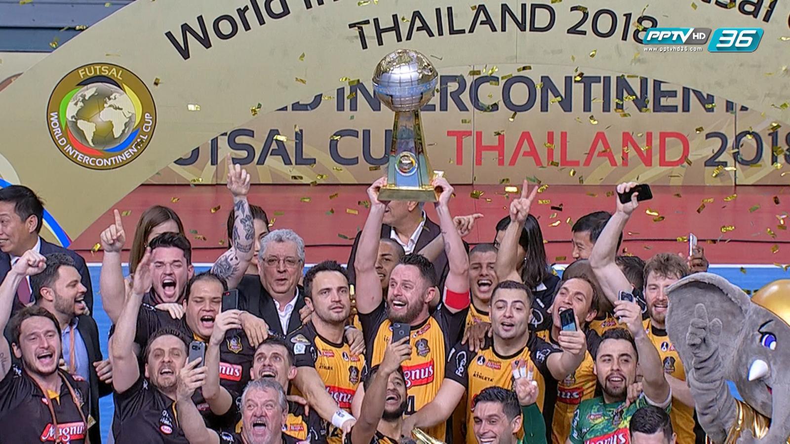 แมกนัส ฟุตซอล โชว์ฟอร์มเก่งเอาชนะ คาร์ลอส บาร์โบซ่า 2-0 คว้าแชมป์ฟุตซอลโลกสมัย 2