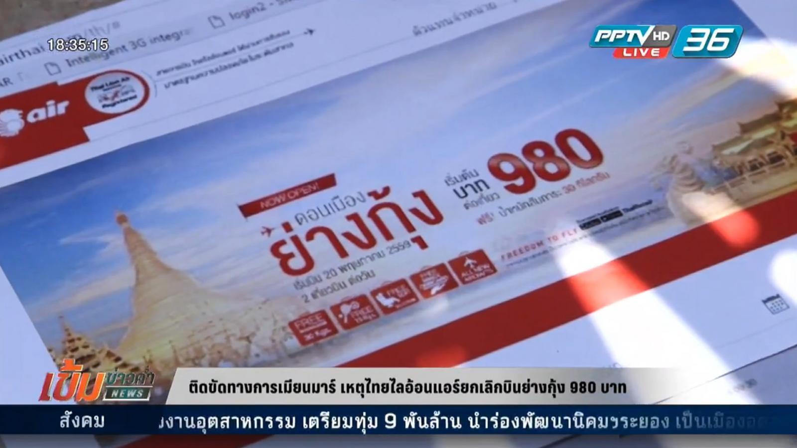 ติดขัดทางการเมียนมาร์ เหตุไทยไลอ้อนแอร์ยกเลิกบินย่างกุ้ง 980 บาท