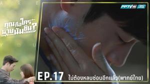 EP.17 ไม่ต้องหลบซ่อนอีกแล้ว (พากย์ไทย)