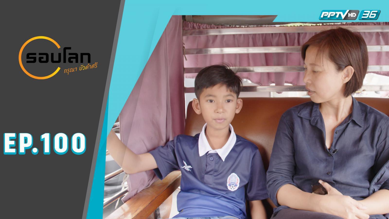 กัมพูชา : เด็กน้อย 100 ภาษา