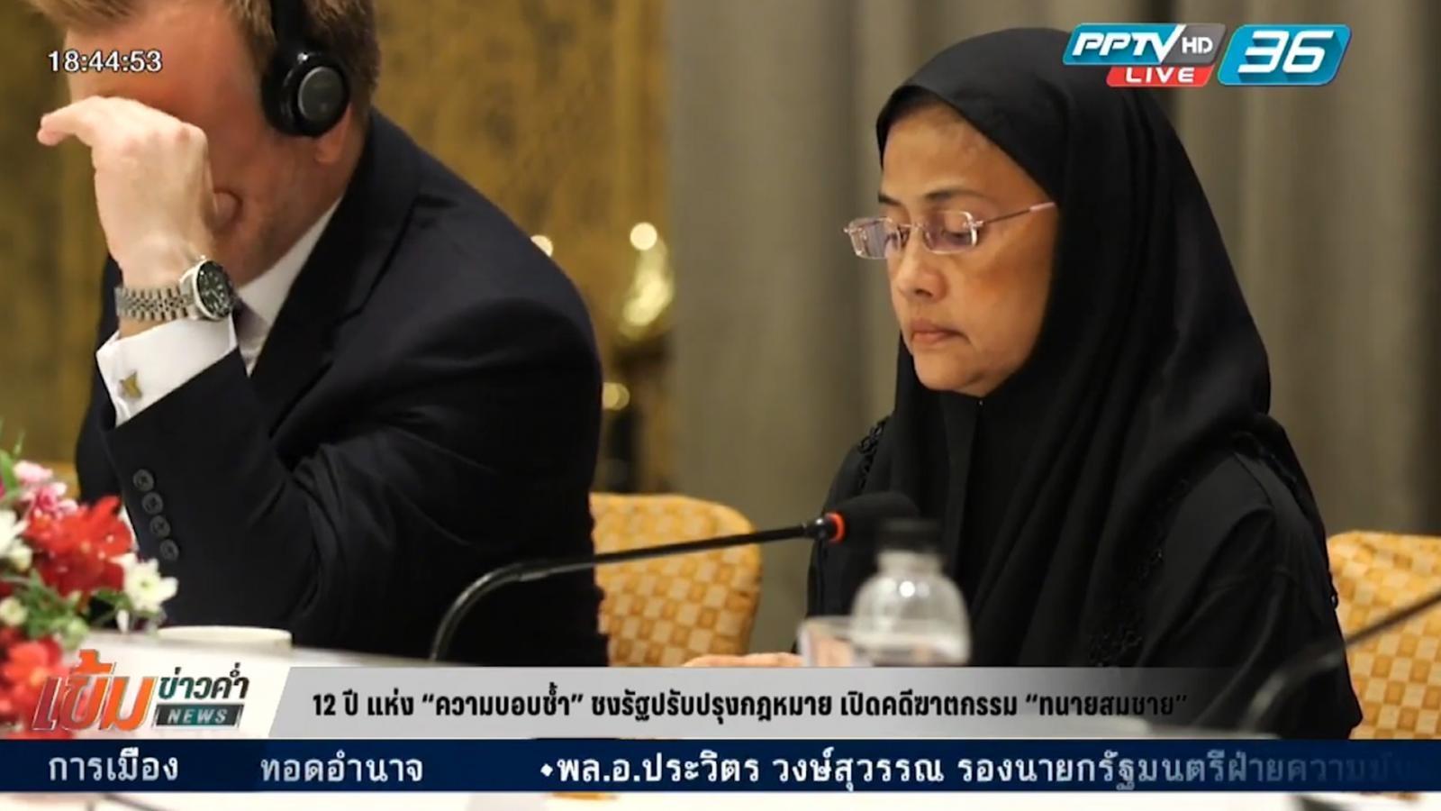 """12 ปี แห่ง """"ความบอบช้ำ"""" ชงรัฐปรับปรุงกฎหมาย เปิดคดีฆาตกรรม """"ทนายสมชาย"""""""