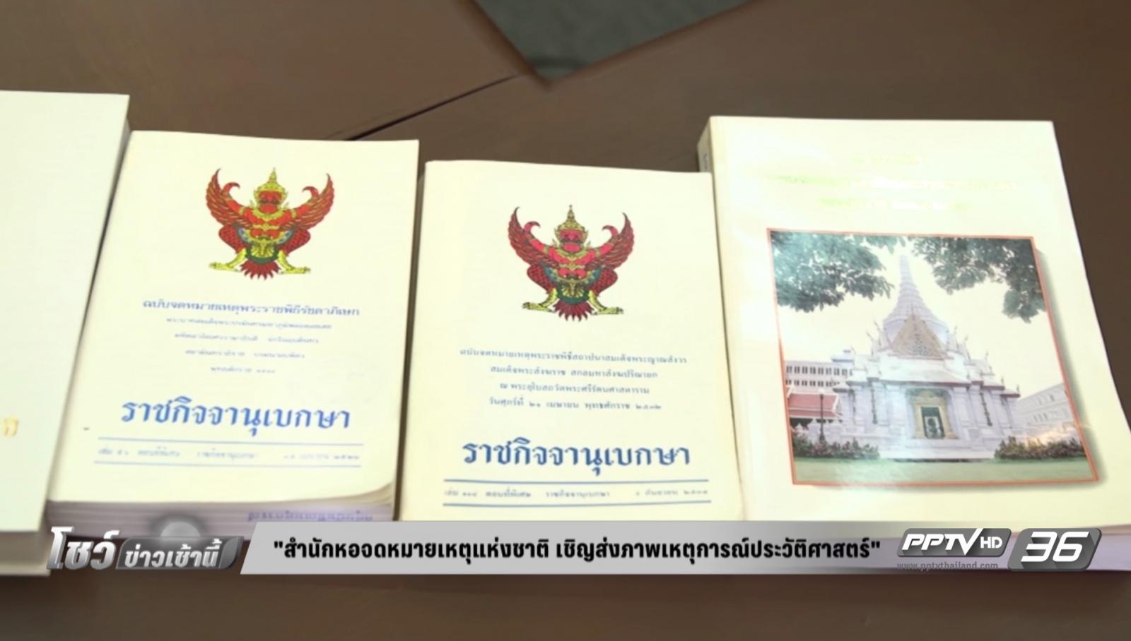 สำนักหอจดหมายเหตุแห่งชาติ เชิญชวนส่งภาพเข้าร่วมบันทึกเหตุการณ์ประวัติศาสตร์