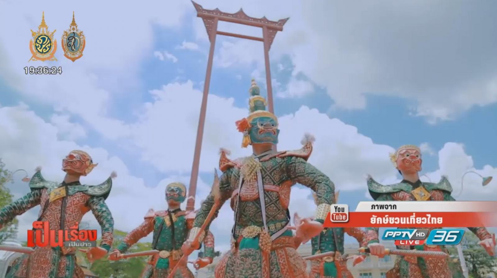 ครูโขน  รับไม่ได้ ทศกัณฐ  แคะ ขนมครก ใน MV เที่ยวไทยมีเฮ บาดใจกลุ่มอนุรักษ์วัฒนธรรม