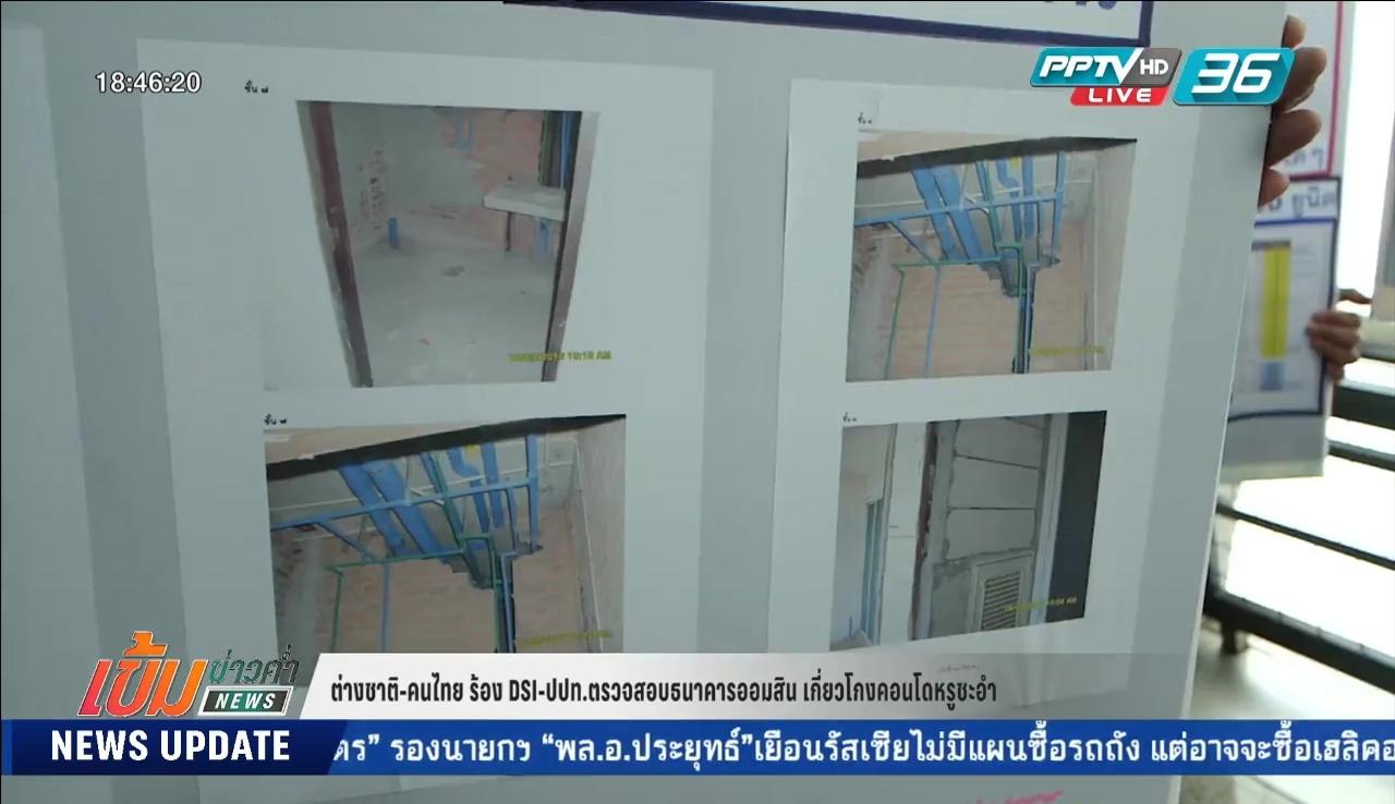 ต่างชาติ-คนไทย ร้อง DSI-ปปท.ตรวจสอบธนาคารออมสิน เกี่ยวโกงคอนโดหรูชะอำ
