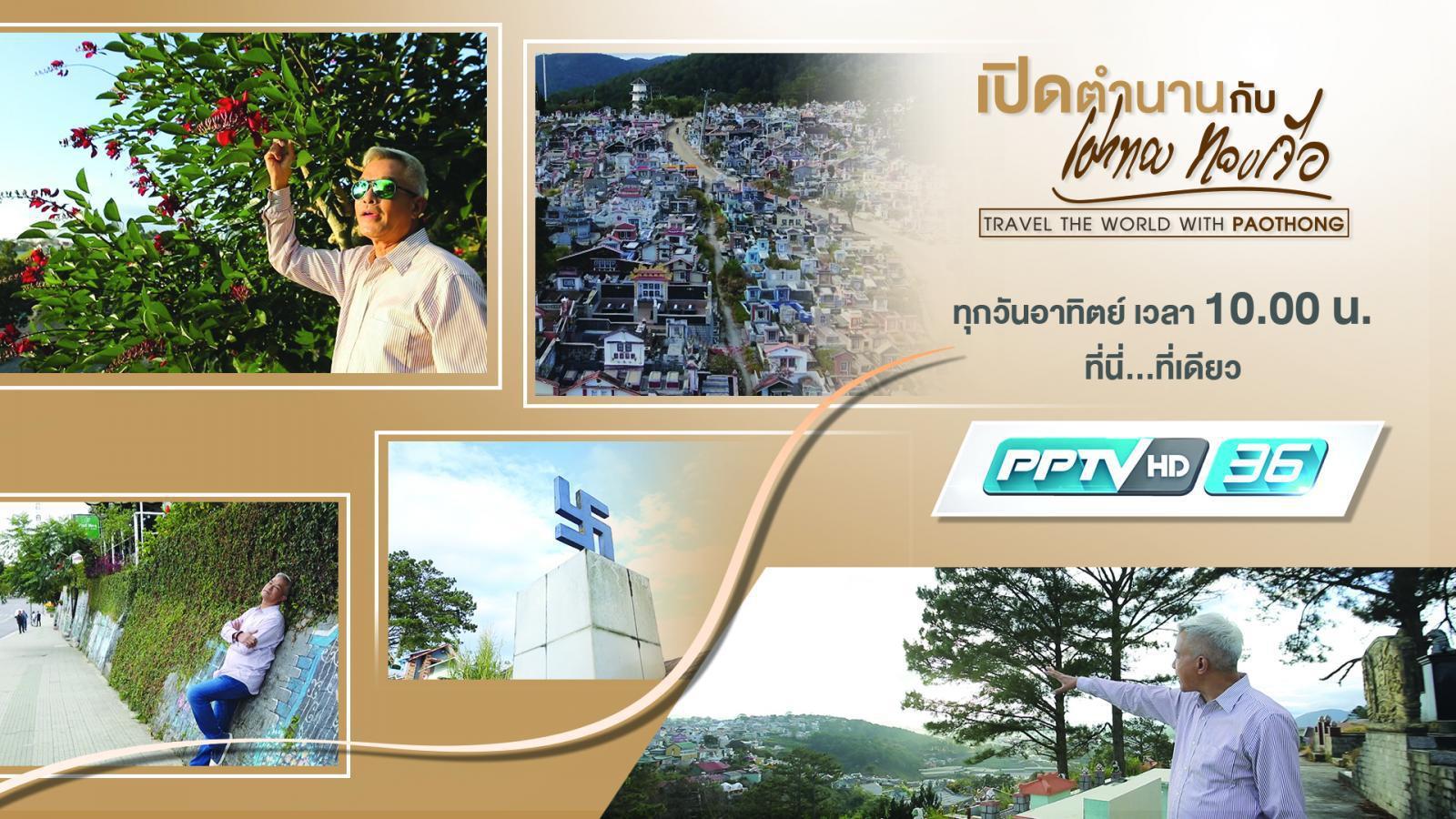 เมืองดาลัด ประเทศเวียดนาม