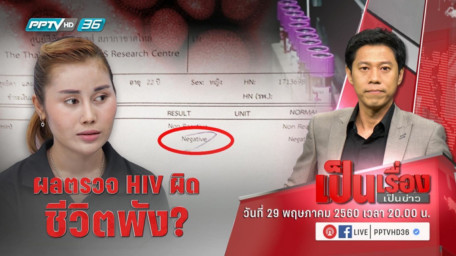 """""""สาว 22"""" โวย หมอตรวจผิด ติด HIV ชีวิตพัง 10 ปี ถึงรู้ว่าไม่เป็นเอดส์"""