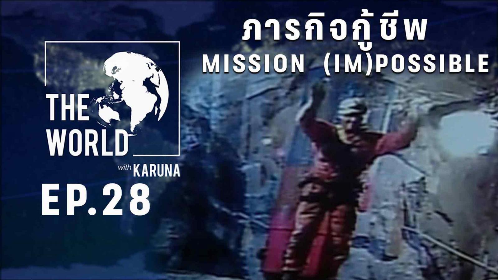 ภารกิจกู้ชีพ MISSION  (IM)POSSIBLE