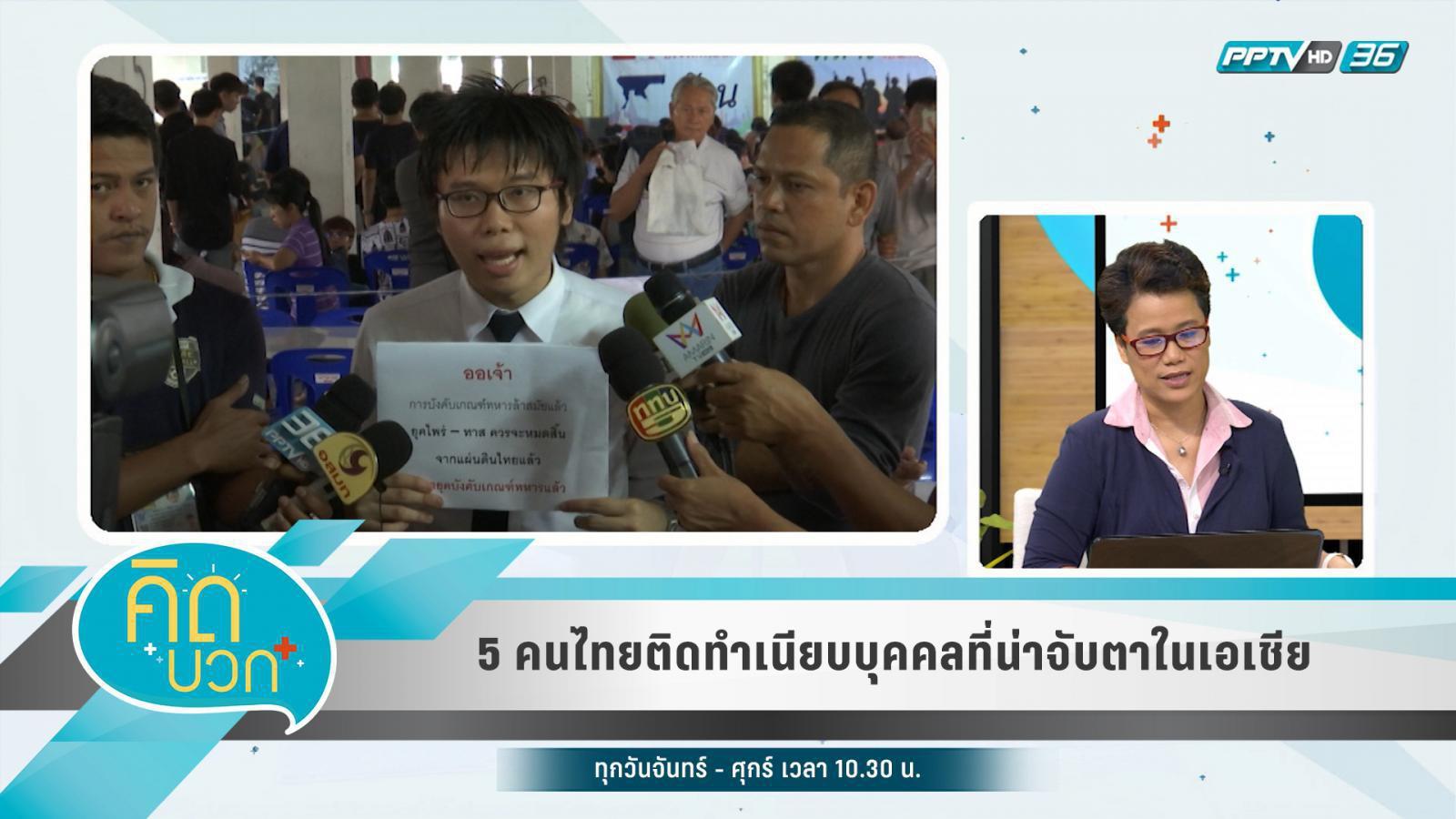 5 คนไทยติดทำเนียบบุคคลที่น่าจับตาในเอเชีย