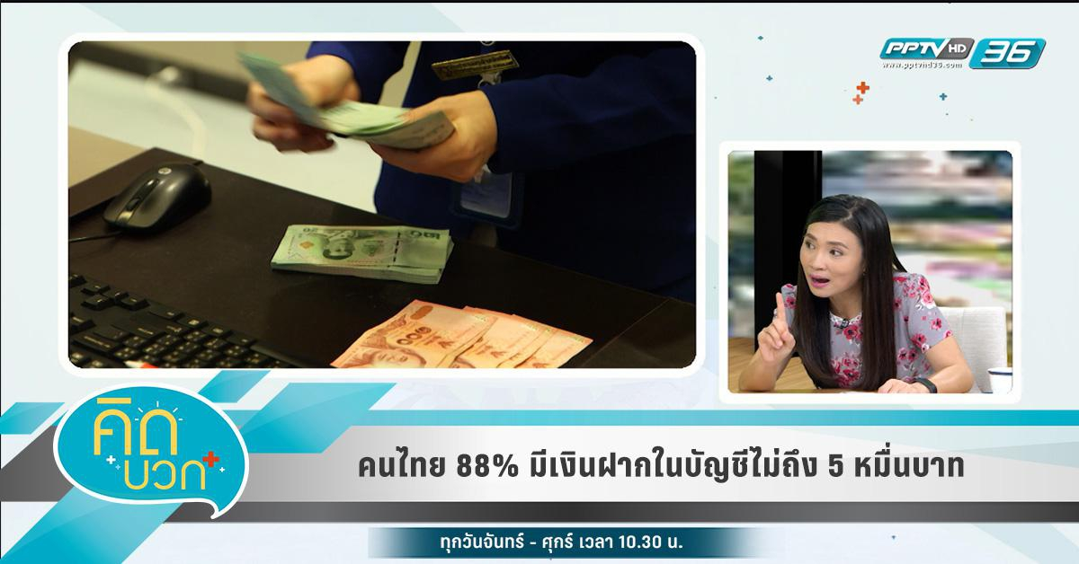 คนไทย 88% มีเงินฝากในบัญชีไม่ถึง 5 หมื่นบาท