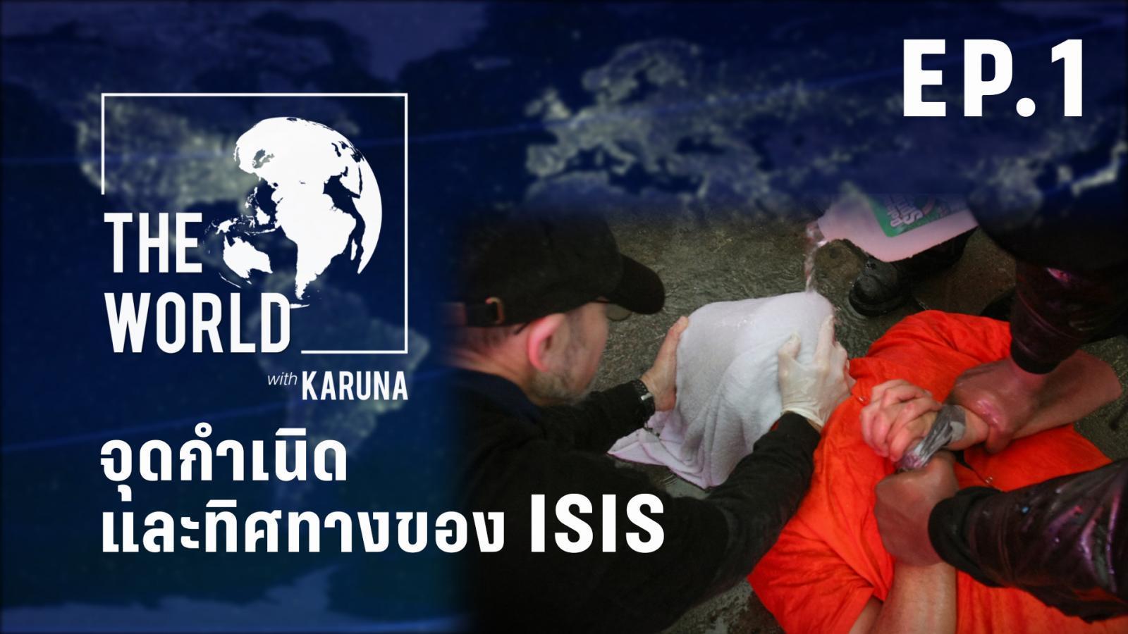 จุดกำเนิดและทิศทางของ ISIS