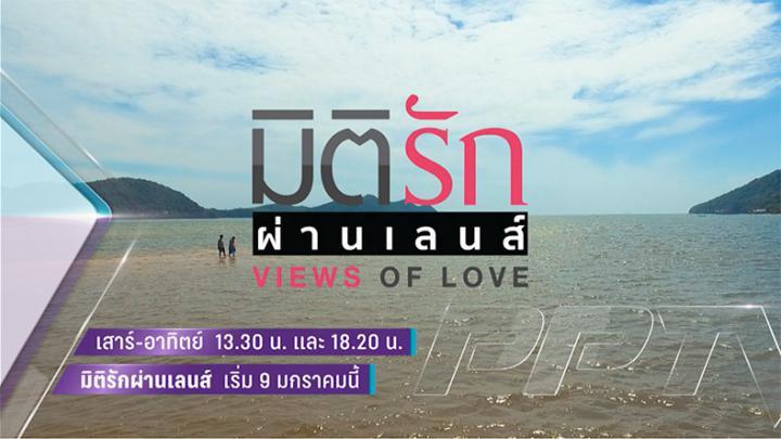 มิติรักผ่านเลนส์ Views of Love The Series
