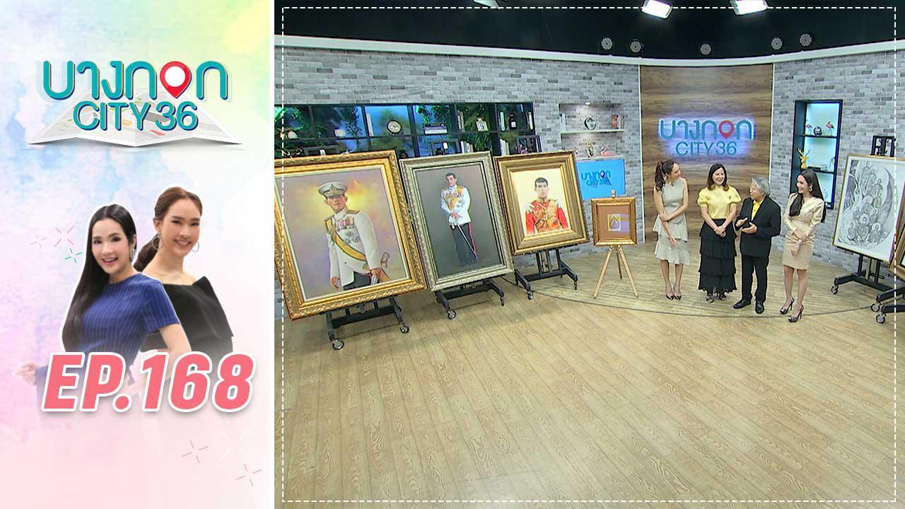 คุยกับ อ.ชูศักดิ์ วิษณุคำรณ จิตรกรผู้มีผลงานวาดภาพพระมหากษัตริย์มากที่สุด