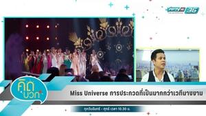 Miss Universe การประกวดที่เป็นมากกว่าเวทีนางงาม