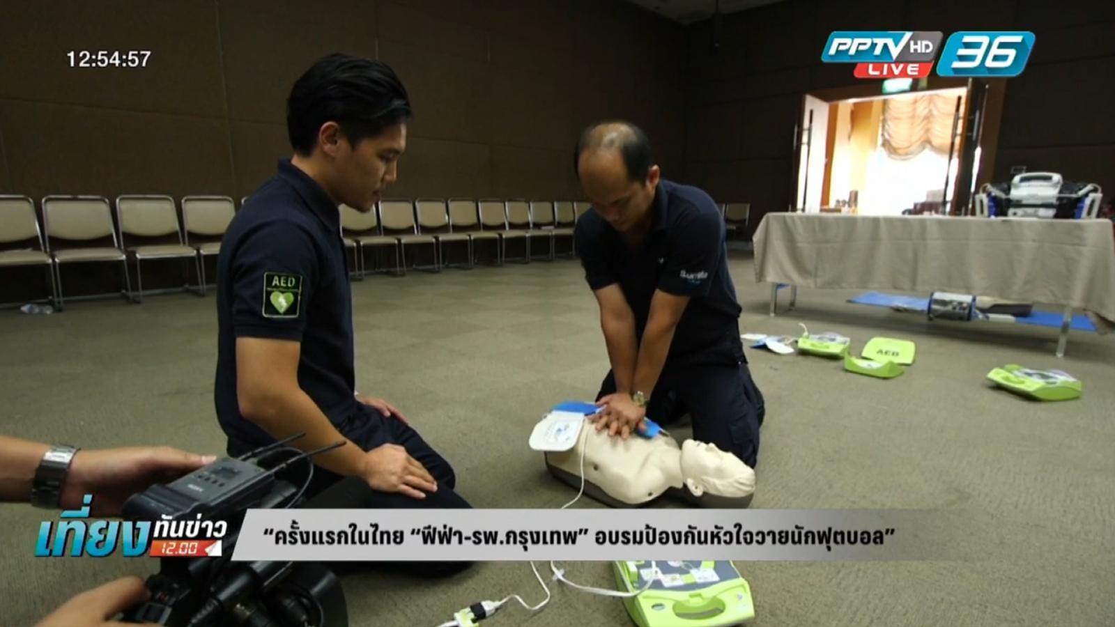 """ครั้งแรกในไทย """"ฟีฟ่า-รพ.กรุงเทพ"""" อบรมป้องกันหัวใจวายนักฟุตบอล"""